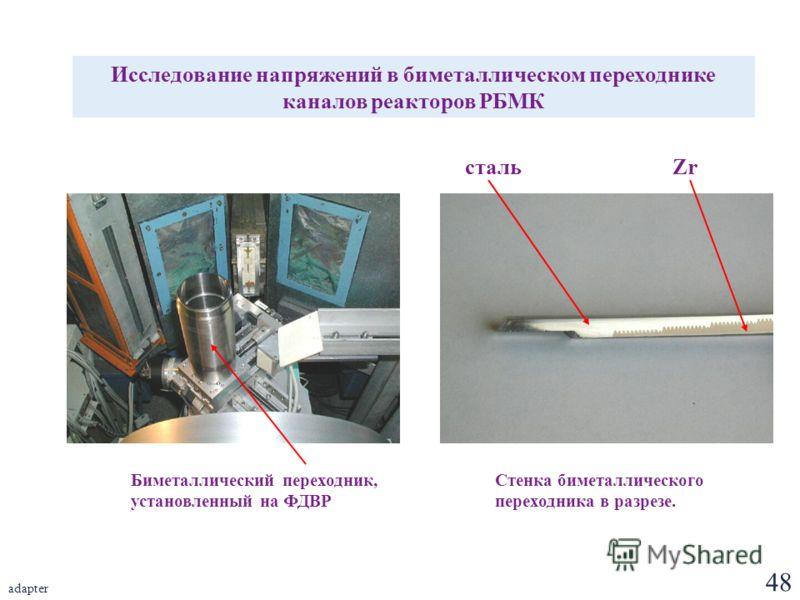 48 adapter стальZr Исследование напряжений в биметаллическом переходнике каналов реакторов РБМК Биметаллический переходник, установленный на ФДВР Стенка биметаллического переходника в разрезе.