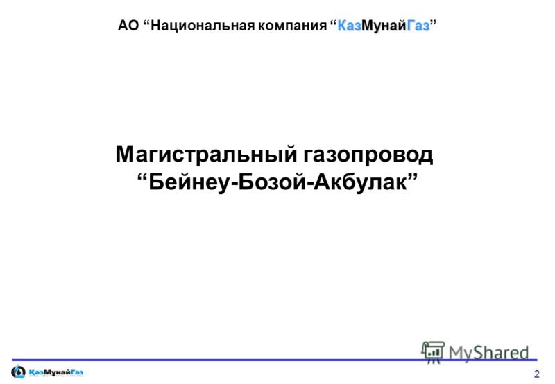2 Магистральный газопровод Бейнеу-Бозой-Акбулак КазМунайГаз АО Национальная компания КазМунайГаз