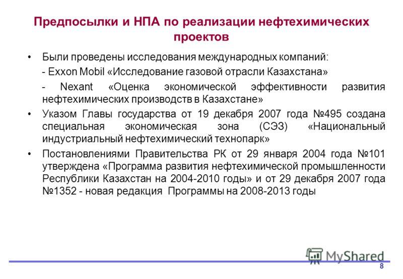 Предпосылки и НПА по реализации нефтехимических проектов Были проведены исследования международных компаний: - Exxon Mobil «Исследование газовой отрасли Казахстана» - Nexant «Оценка экономической эффективности развития нефтехимических производств в К
