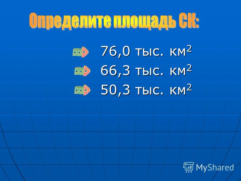 76,0 тыс. км 2 66,3 тыс. км 2 50,3 тыс. км 2