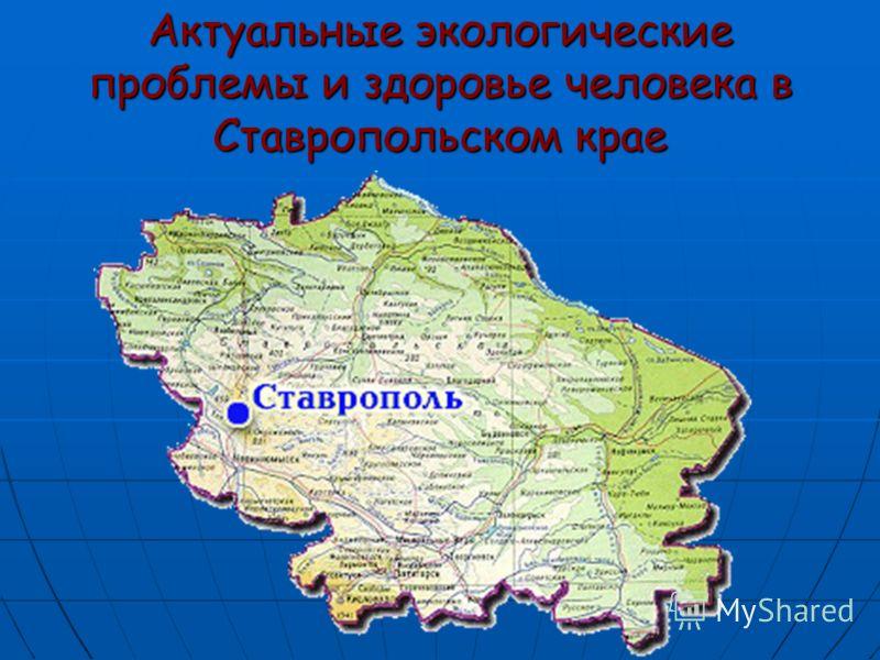 Актуальные экологические проблемы и здоровье человека в Ставропольском крае