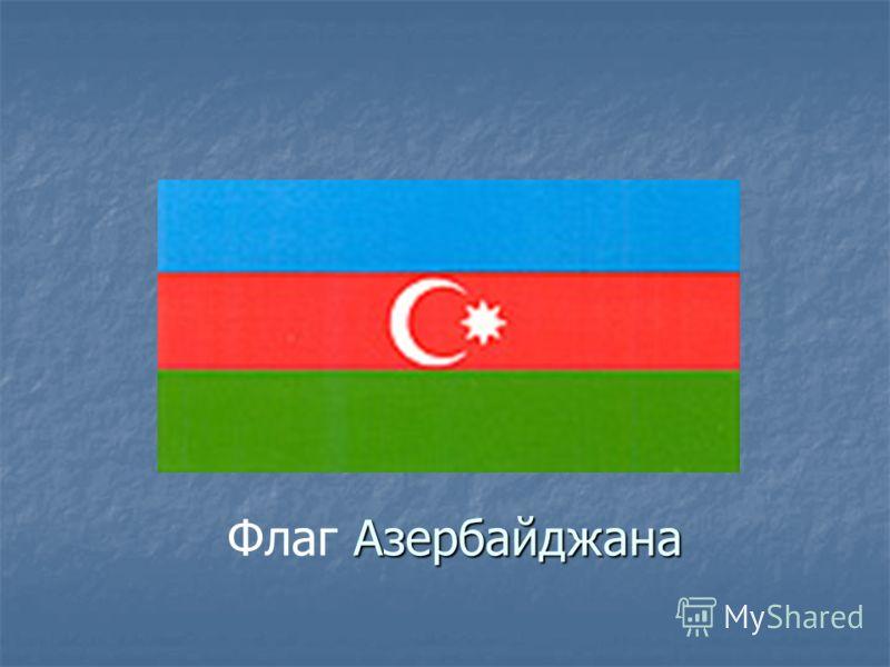 Азербайджана Флаг Азербайджана