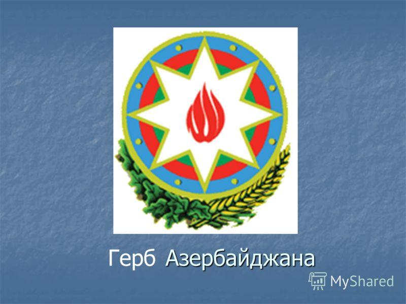 ГербАзербайджана