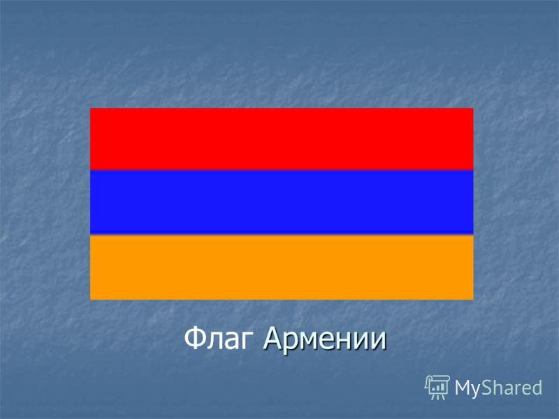Армении Флаг Армении
