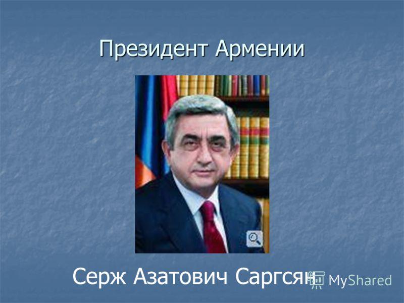 Президент Армении Серж Азатович Саргсян