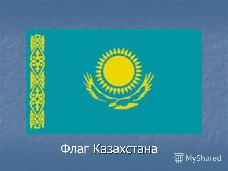 Казахстан Флаг Казахстана