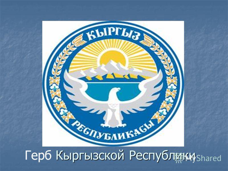 Кыргызской Республики Герб Кыргызской Республики