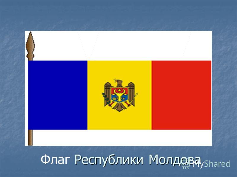 Республики Молдова Флаг Республики Молдова