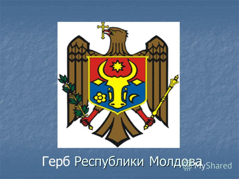 Республики Молдова Герб Республики Молдова