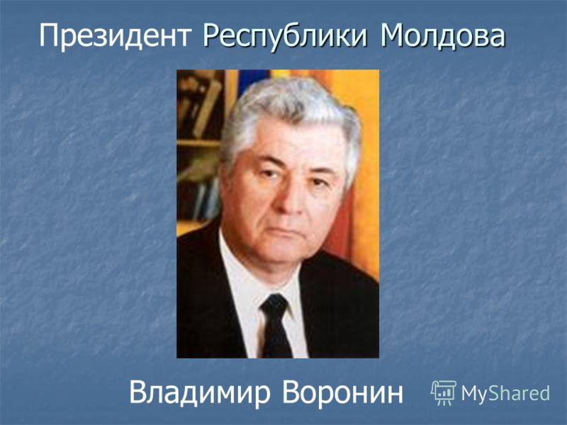 Республики Молдова Президент Республики Молдова Владимир Воронин