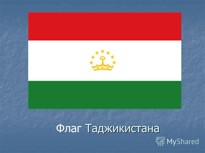 Таджикистана Флаг Таджикистана