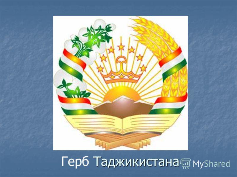 Таджикистана Герб Таджикистана
