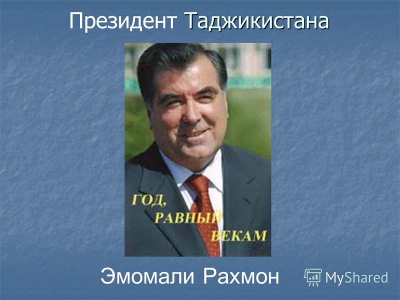 Таджикистана Президент Таджикистана Эмомали Рахмон