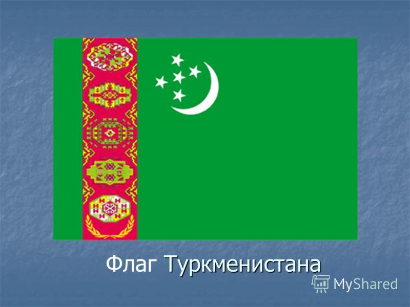 Туркменистана Флаг Туркменистана