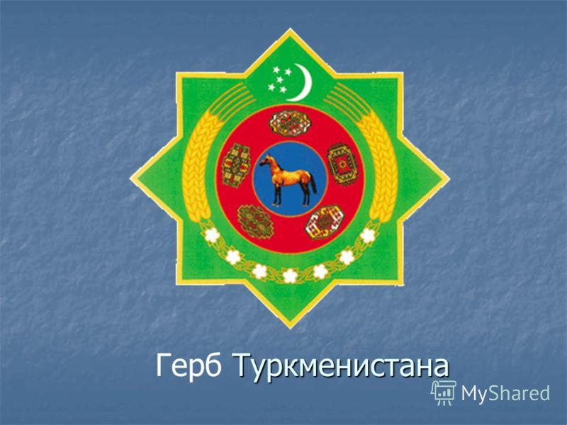 Туркменистана Герб Туркменистана
