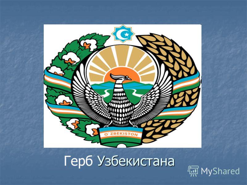 Узбекистана Герб Узбекистана