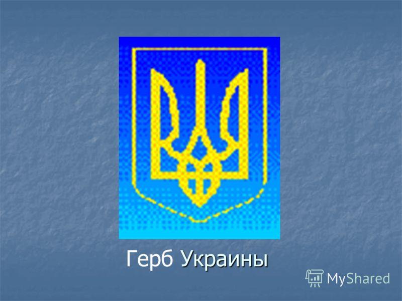 Украины Герб Украины