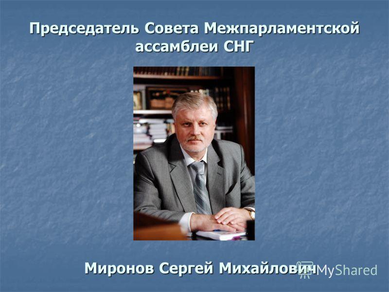 Председатель Совета Межпарламентской ассамблеи СНГ Миронов Сергей Михайлович