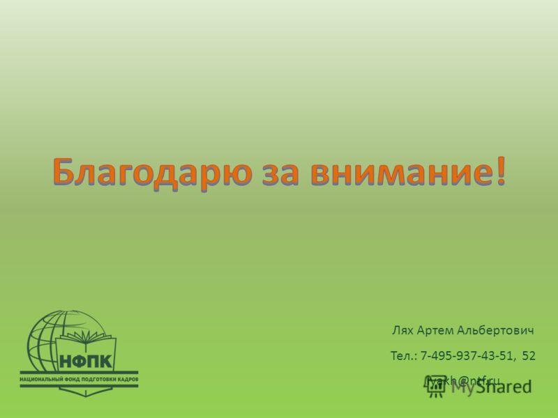 Лях Артем Альбертович Тел.: 7-495-937-43-51, 52 lyakh@ntf.ru