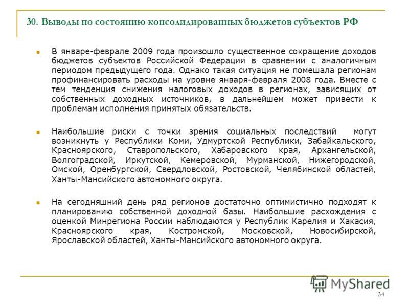 34 В январе-феврале 2009 года произошло существенное сокращение доходов бюджетов субъектов Российской Федерации в сравнении с аналогичным периодом предыдущего года. Однако такая ситуация не помешала регионам профинансировать расходы на уровне января-