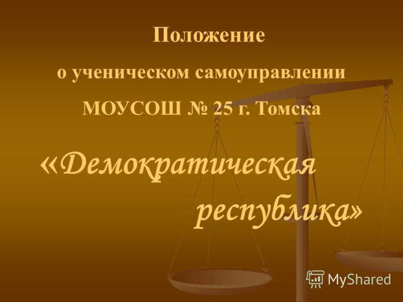 Муниципальное общеобразовательное учреждение средняя общеобразовательная школа 25 города Томска