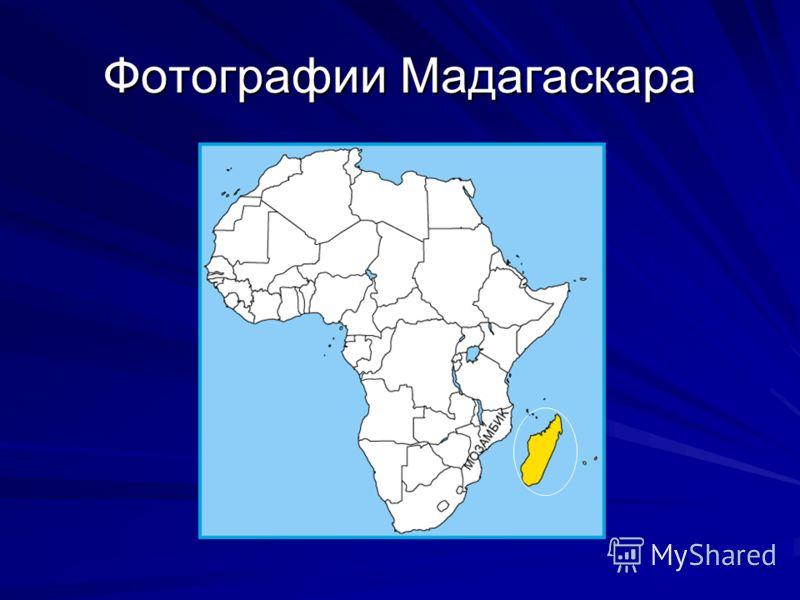 Первое посещение Мадагаскара европейцем произошло в 1500 году, когда судно португальского путешественника Диого Диаса, направлявшегося в Индию, отклонилось от курса и пристало к острову. В свете важного географического положения Мадагаскара для торго