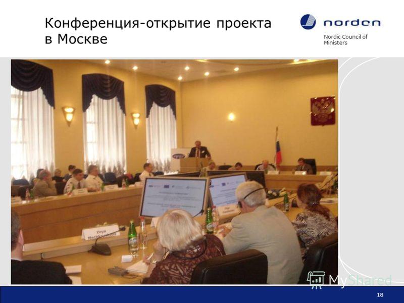 Nordic Council of Ministers 18 Конференция-открытие проекта в Москве