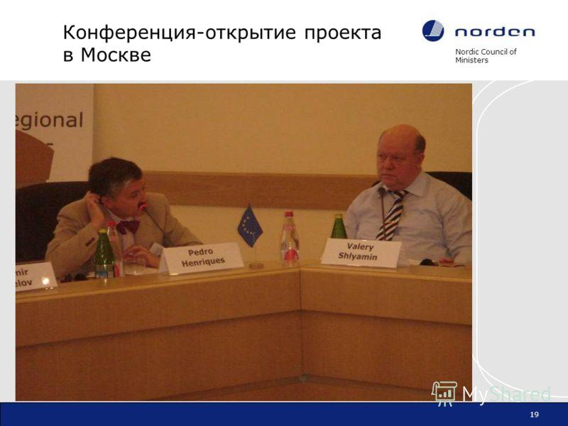 Nordic Council of Ministers 19 Конференция-открытие проекта в Москве