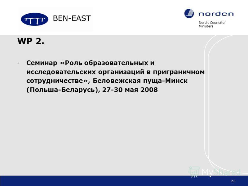 Nordic Council of Ministers 23 WP 2. -Семинар «Роль образовательных и исследовательских организаций в приграничном сотрудничестве», Беловежская пуща-Минск (Польша-Беларусь), 27-30 мая 2008