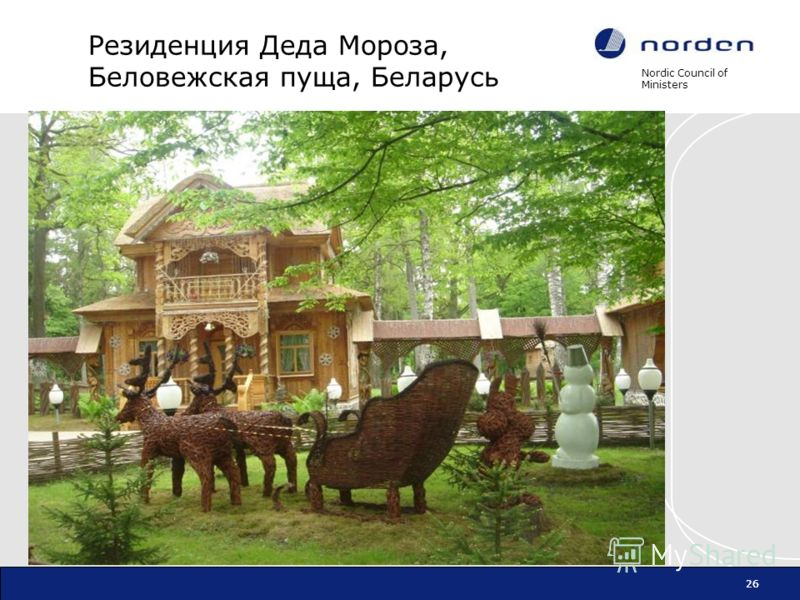 Nordic Council of Ministers 26 Резиденция Деда Мороза, Беловежская пуща, Беларусь 26