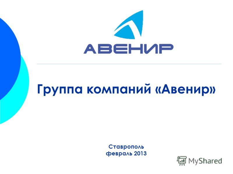 Группа компаний «Авенир» Ставрополь февраль 2013