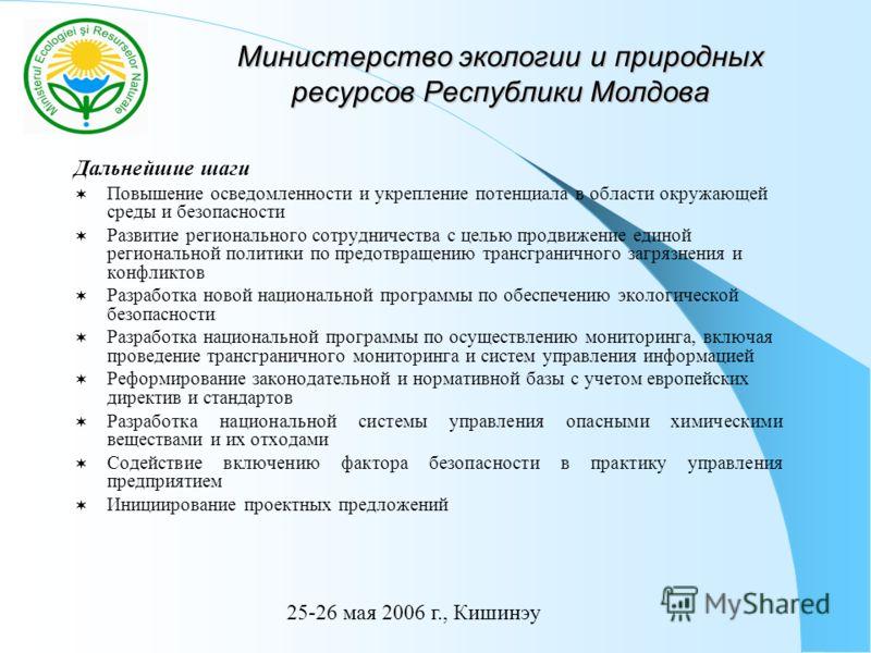 Министерство экологии и природных ресурсов Республики Молдова Дальнейшие шаги Повышение осведомленности и укрепление потенциала в области окружающей среды и безопасности Развитие регионального сотрудничества с целью продвижение единой региональной по
