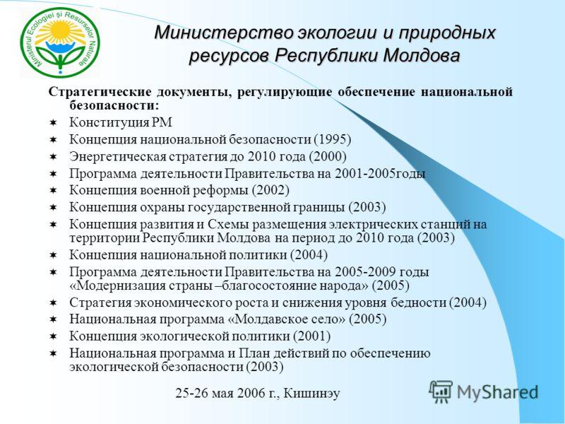 Министерство экологии и природных ресурсов Республики Молдова Стратегические документы, регулирующие обеспечение национальной безопасности: Конституция РМ Концепция национальной безопасности (1995) Энергетическая стратегия до 2010 года (2000) Програм