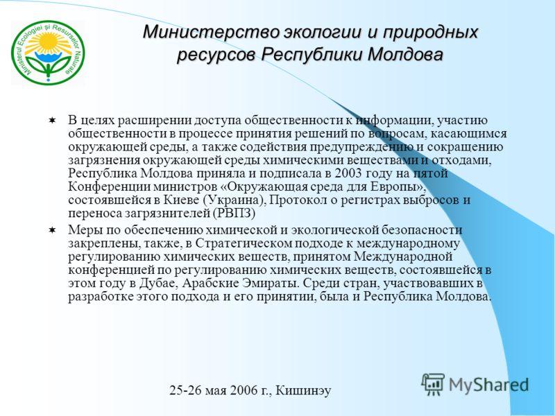 Министерство экологии и природных ресурсов Республики Молдова В целях расширении доступа общественности к информации, участию общественности в процессе принятия решений по вопросам, касающимся окружающей среды, а также содействия предупреждению и сок