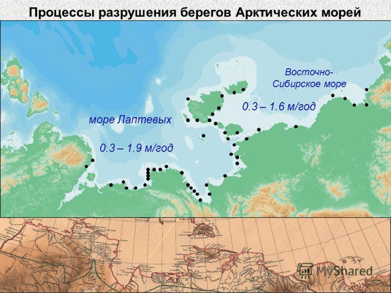IPCC Working Group II: Impacts, Adaptation and Vulnerability море Лаптевых Восточно- Сибирское море Процессы разрушения берегов Арктических морей 0.3 – 1.9 м/год 0.3 – 1.6 м/год