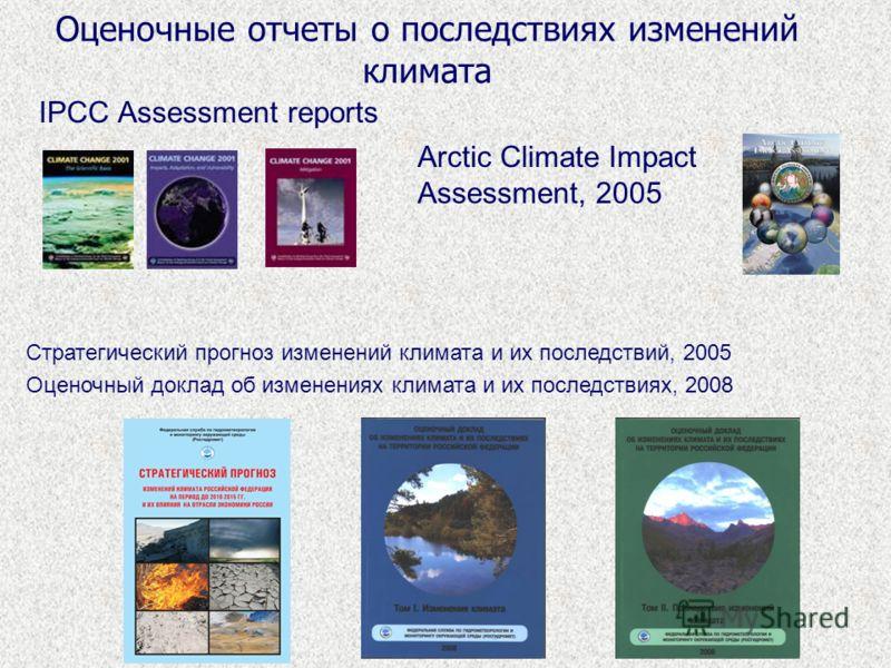 Оценочные отчеты о последствиях изменений климата IPCC Assessment reports Arctic Climate Impact Assessment, 2005 Стратегический прогноз изменений климата и их последствий, 2005 Оценочный доклад об изменениях климата и их последствиях, 2008