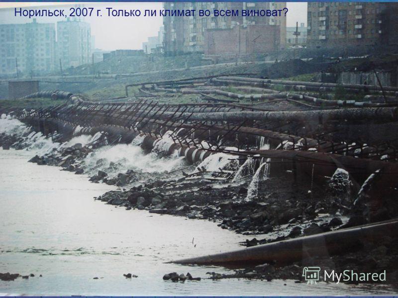 Норильск, 2007 г. Только ли климат во всем виноват?
