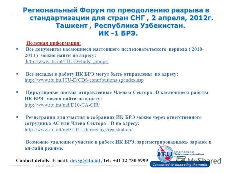 March 2012 Региональный Форум по преодолению разрыва в стандартизации для стран СНГ, 2 апреля, 2012г. Ташкент, Республика Узбекистан. ИК -1 БРЭ. Полезная информация: Все документы касающиеся настоящего исследовательского периода ( 2010- 2014 ) можно