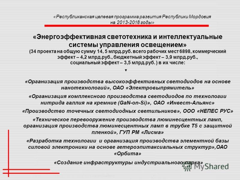 «Энергоэффективная светотехника и интеллектуальные системы управления освещением» (34 проекта на общую сумму 14, 5 млрд.руб. всего рабочих мест 6898, коммерческий эффект – 4,2 млрд.руб., бюджетный эффект – 3,9 млрд.руб., социальный эффект – 3,5 млрд.