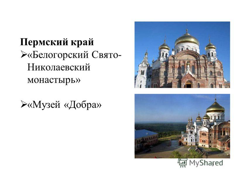 3 Пермский край «Белогорский Свято- Николаевский монастырь» «Музей «Добра»