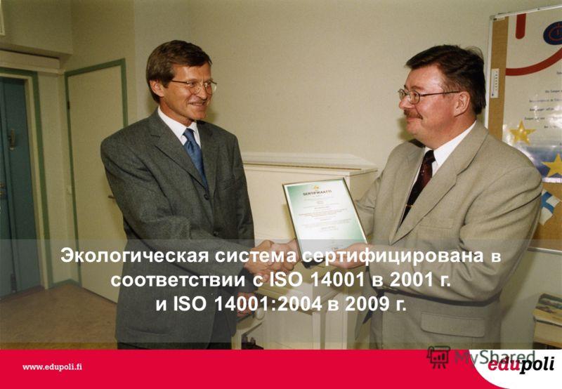 Экологическая система сертифицирована в соответствии с ISO 14001 в 2001 г. и ISO 14001:2004 в 2009 г.