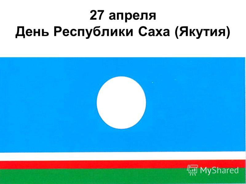27 апреля День Республики Саха (Якутия)