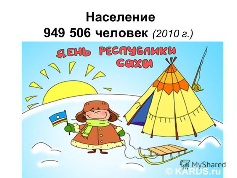 Население 949 506 человек (2010 г.)