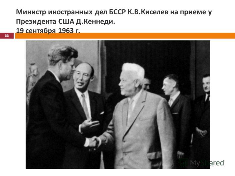 Министр иностранных дел БССР К. В. Киселев на приеме у Президента США Д. Кеннеди. 19 сентября 1963 г. 33
