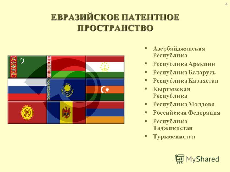 4 ЕВРАЗИЙСКОЕ ПАТЕНТНОЕ ПРОСТРАНСТВО Азербайджанская Республика Республика Армении Республика Беларусь Республика Казахстан Кыргызская Республика Республика Молдова Российская Федерация Республика Таджикистан Туркменистан