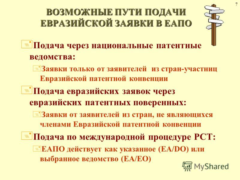 7 ВОЗМОЖНЫЕ ПУТИ ПОДАЧИ ЕВРАЗИЙСКОЙ ЗАЯВКИ В ЕАПО + Подача через национальные патентные ведомства: +Заявки только от заявителей из стран-участниц Евразийской патентной конвенции + Подача евразийских заявок через евразийских патентных поверенных: +Зая