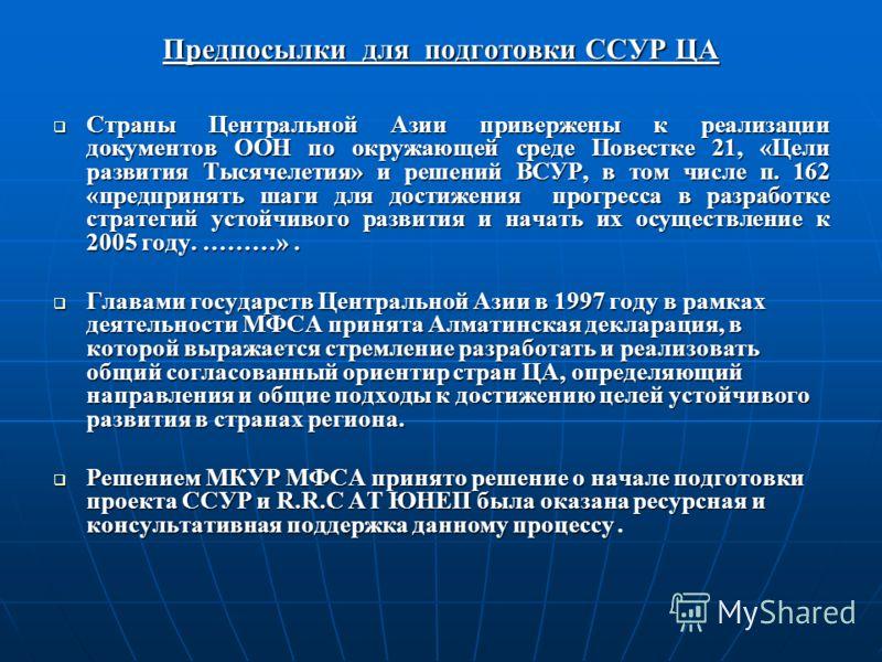 Страны Центральной Азии привержены к реализации документов ООН по окружающей среде Повестке 21, «Цели развития Тысячелетия» и решений ВСУР, в том числе п. 162 «предпринять шаги для достижения прогресса в разработке стратегий устойчивого развития и на