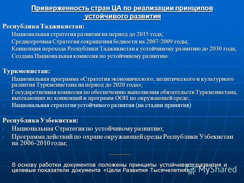 Приверженность стран ЦА по реализации принципов устойчивого развития Республика Таджикистан: Национальная стратегия развития на период до 2015 года; Национальная стратегия развития на период до 2015 года; Среднесрочная Стратегия сокращения бедности н