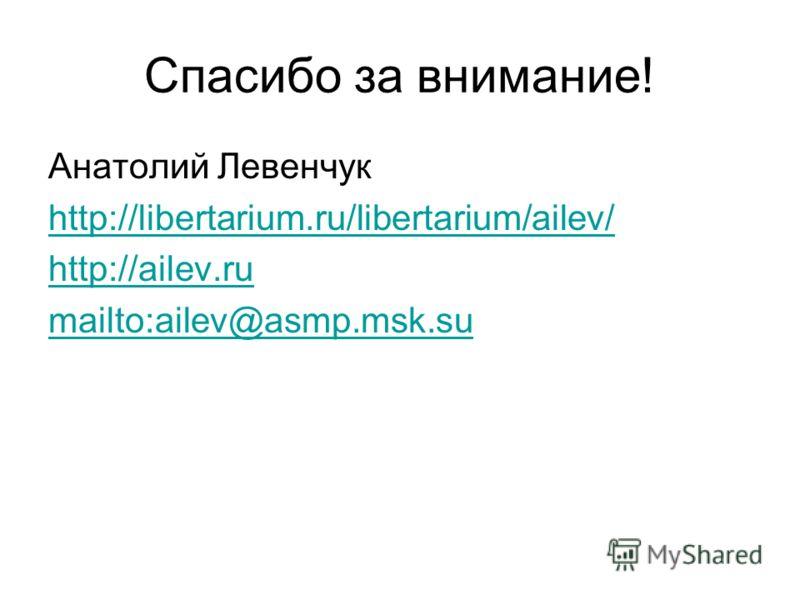 Спасибо за внимание! Анатолий Левенчук http://libertarium.ru/libertarium/ailev/ http://ailev.ru mailto:ailev@asmp.msk.su