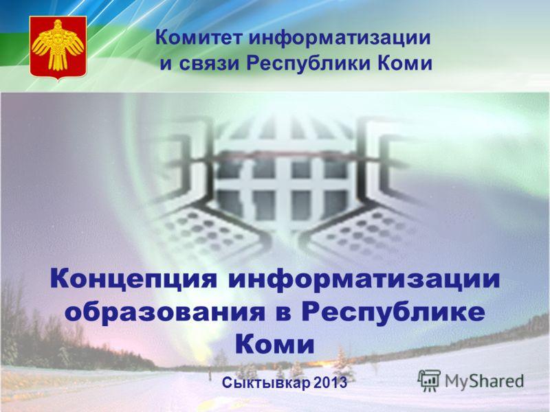 Комитет информатизации и связи Республики Коми Концепция информатизации образования в Республике Коми Сыктывкар 2013